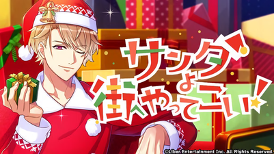 Santa, Come to Town! gacha.png