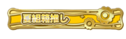 Summer Troupe Fan Badge.png