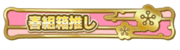 Spring Troupe Fan Badge.png