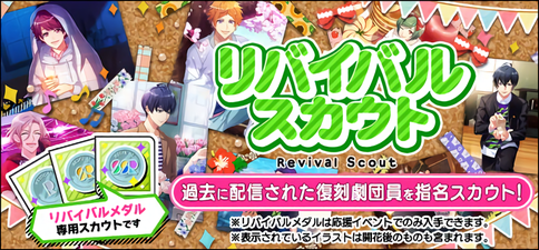Revival Scout 1 banner.png